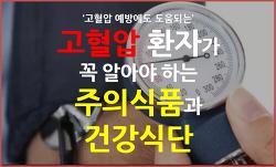 고혈압 환자가 알아야 하는 주의 식품과 건강 식단