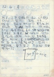 [초딩일기] 2003년 12월 3일 제목 : 교장선생님의 충고! <2탄>