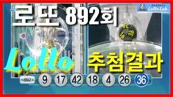 로또892회당첨번호 로또예상 로또랩 특징점 분석 Week 1 Forecast 1 2020
