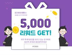 앱테크, 투게더펀딩 친구초대 이벤트, 5000원 받기 (추천 코드 : AT2020 )