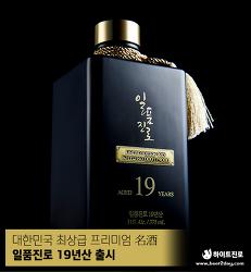 대한민국 최상급 프리미엄 名酒, 일품진로 19년산 출시