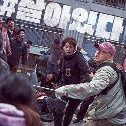 영화 #살아있다(#ALIVE, 2020) 후기, 결말, 줄거리