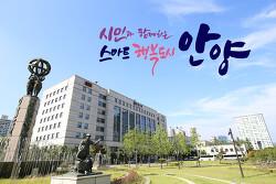[20191209]안양시 2018년 이어 2019년도 '생산성대상' 수상