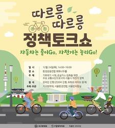 따르릉 따르릉 자전거 정책 토크쇼 12/24