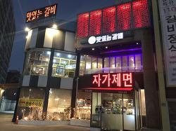 [맛집] 침산동 맛있는 갈비