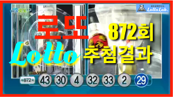 로또872회당첨번호 추첨방송 로또랩 운테크 황금손 MBC
