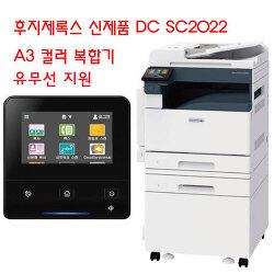 후지제록스 신제품 A3 컬러 복합기 DocuCentre SC2022 출시