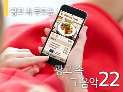 광고 속 그 음악 #22. 배달 앱 켜고 싶게 만드는 광고 속 푸드송