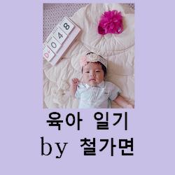 [육아] #3 이제 50일 돌파