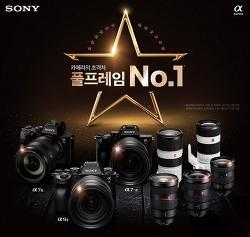소니코리아, 풀프레임 미러리스 카메라 및  G Master·G 렌즈 정품등록 프로모션 진행