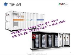 ESS~태양광 에너지 저장장치 시설기준 개정안에 적합하게 설계된 ESS 안내