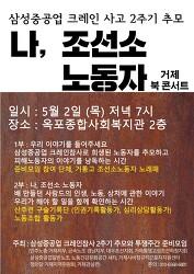 <나, 조선소 노동자> 북콘서트 후