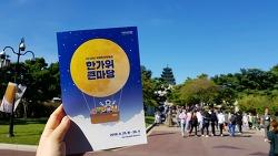 추석연휴 볼거리 국립민속박물관 '2018 한가위 큰마당'