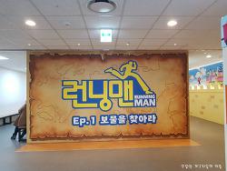 서울 아이들과 가볼만한곳으로 좋은 인사동 런닝맨 체험관 할인