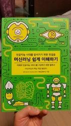 인공지능 독학을 위한 예습복습... 머신러닝 쉽게 이해하기