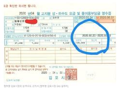 코로나 19 극복, 김포시 44만 시민들 2개월치 상수도세 무료, 52억 2700만원, 시민 연대감 공동체 의식 고취