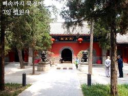 뼈속까지 북경여행기 - 7일 법원사法源寺