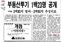 1989년 노태우 정권 하에서, 부동산 투기꾼 명단이 공개되었다.