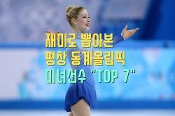 """재미로 뽑아본 평창동계올림픽 미녀순위 """"top7"""" 1탄(7위 ~ 6위)"""