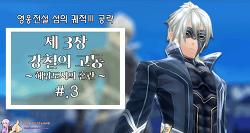 [PS4]영웅전설 섬의궤적3 공략 - 제 3장 강철의 고동 ~해양도시의 혼란~ ③