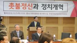 [촛불정신과 정치개혁 토론회] 촛불국민혁명은 개헌과 선거제 개혁으로 완성됩니다