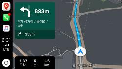Apple Carplay에서 T-map 사용해보기