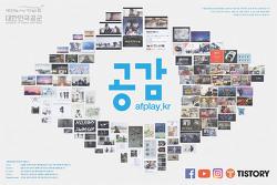 대한민국 공군 미디어콘텐츠과를 소개합니다.