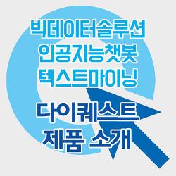 NHN다이퀘스트 제품 소개