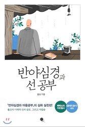 신간! '반야심경과 선공부' 출간 안내