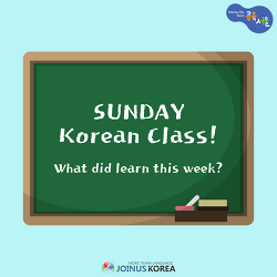 [Sunday Korean Class] Write your name in Korean!