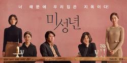 영화 미성년 아빠의 불륜에 대처하는 딸의 고군분투기 김윤석 감독의 대뷔 잘만들었다