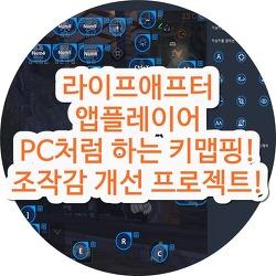 라이프애프터 PC! 컴퓨터 키맵핑 키마! 가상키 키보드 설정 (앱플레이어)