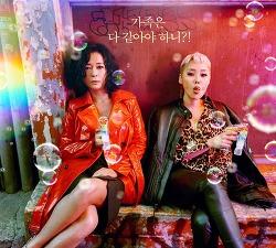 영화 초미의 관심사(Jazzy Misfits, 2020) 후기, 결말, 줄거리