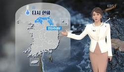 2017.12.19 오늘의 날씨,출근길 도로 미끄럼 주의...서울 한낮 영하 -1도 KBS 강아랑