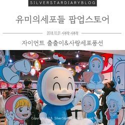 유미의 세포들 팝업스토어 끝나기 전에 다녀오기!!(10.12~10.25까지)