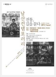 """남산컨템포러리 """"전통 길을 묻다""""_ 손성재+Kayip <흔정 TRACE>"""
