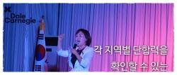 데일카네기 합동세미나 in 용평
