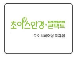 [부산 안경.보청기] 웨이브히어링 부산점, 초이스 안경체인과 보청기 마케팅 제휴 진행키로