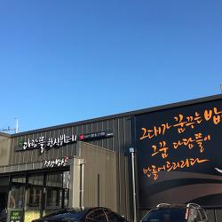 경산 시지 맛집 -다담뜰 한식뷔페
