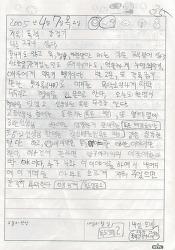 [초딩일기] 2005년 4월 7일 제목 : 폭력 강점기
