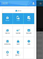 [앱 소개]밤에 음주 페북(SNS) 했다 후회하는 사람들에게 좋은 앱