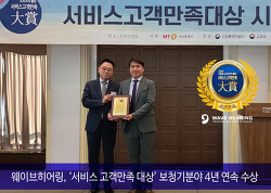 [세계6대 보청기] 종로본점 웨이브히어링, '서비스 고객만족 대상' 보청기 분야 4년 연속 수상