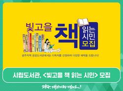 시립도서관, '빛고을 책 읽는 시민' 참여자 모집