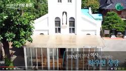 [영상]아름다운 의왕풍경 하우현성당(2020.09.11)