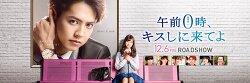 영화『오전 0시, 키스하러 와줘(午前0時、キスしにきてよ)』公式サイト main