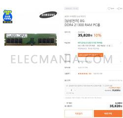 [티몬] 삼성전자 8G DDR4 21300 RAM PC4 2666 PC용 (35,920원/무료)
