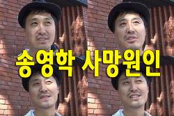 송영학 배우 사망원인
