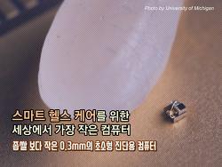 스마트 헬스 케어를 위한 세상에서 가장 작은 컴퓨터 개발
