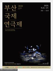 온라인으로 개최되는 2020 부산국제 연극제