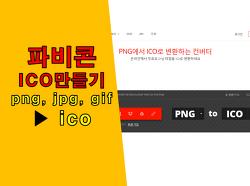파비콘 ico 파일 변환( png, jpg, gif -> ico)